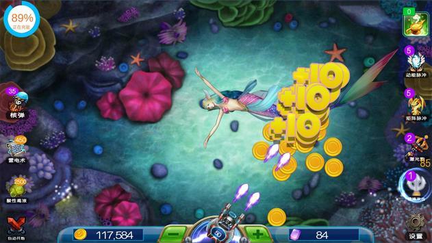 街机捕鱼超人 screenshot 2