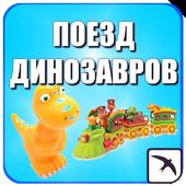 Угадай поезд динозавров игра icon