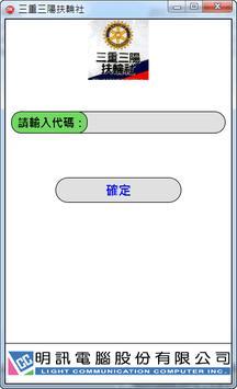 三陽扶輪社 poster