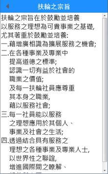 三陽扶輪社 screenshot 1