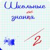 Школьные знания icon