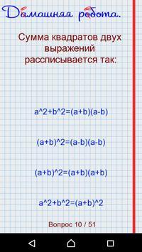 Школьные знания screenshot 1