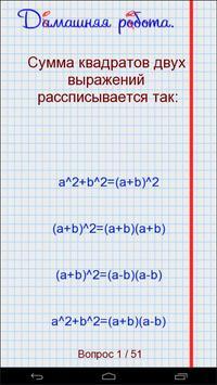 Школьные знания screenshot 2