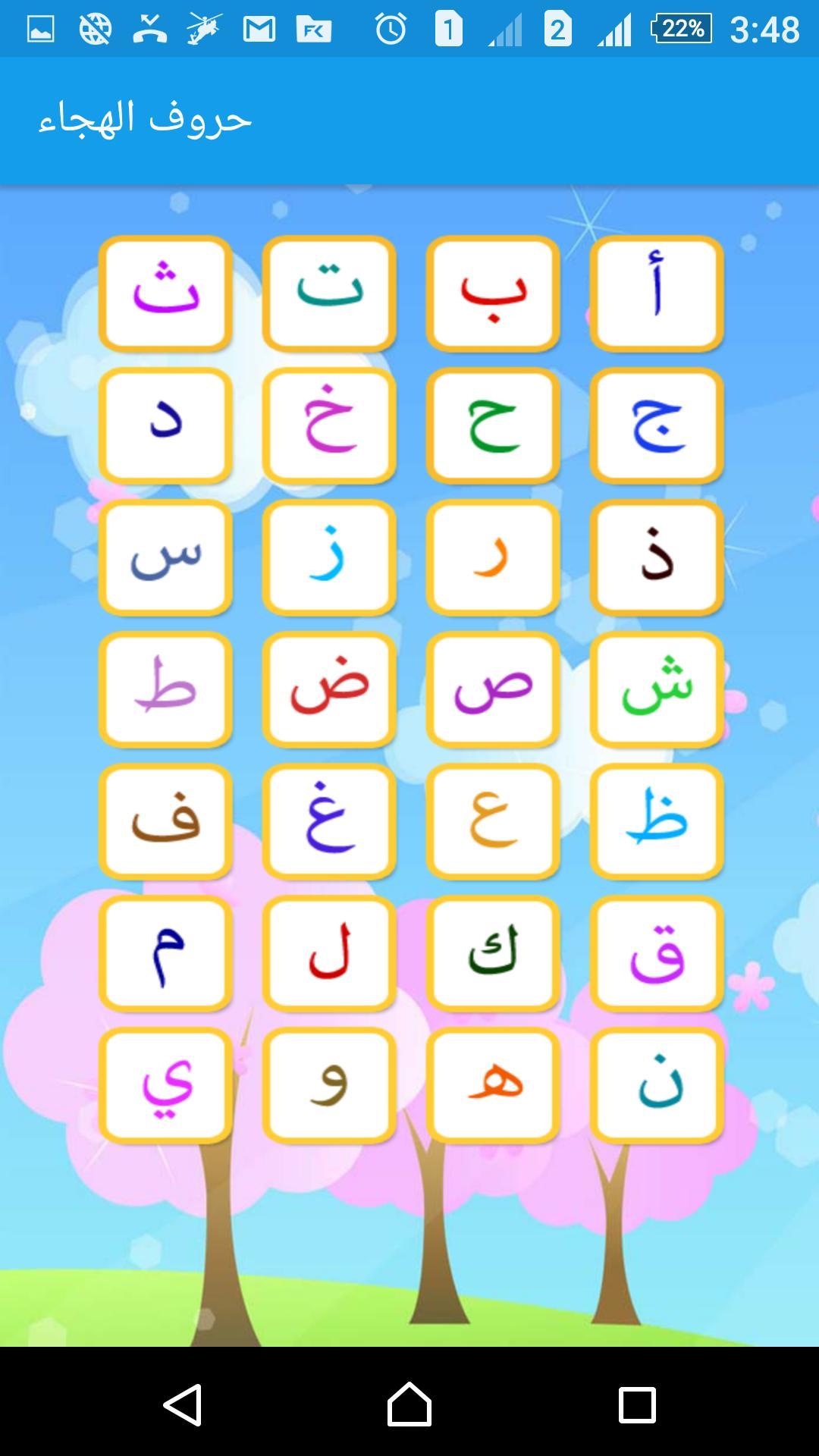 تعليم الحروف العربية For Android Apk Download