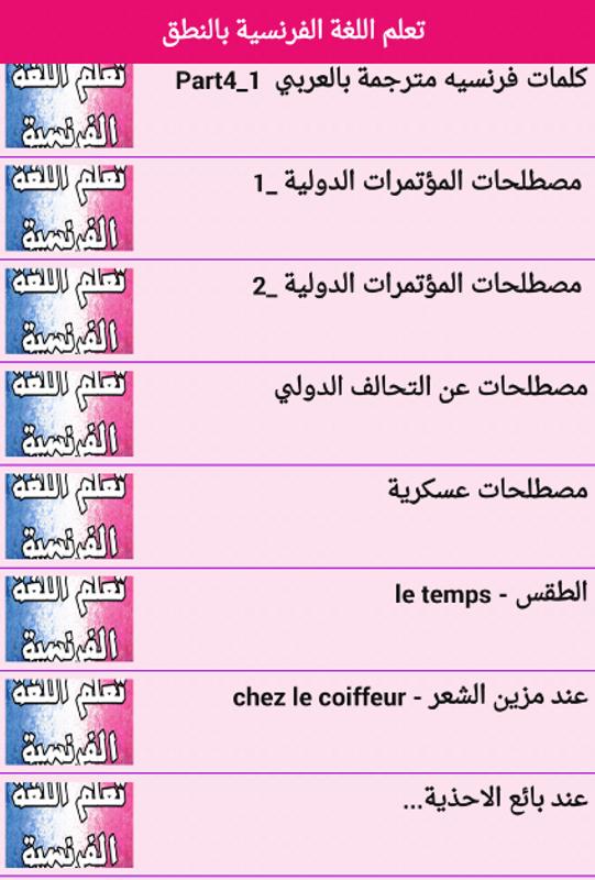 bdc419a75 ... تعلم اللغة الفرنسية بالنطق بدون نت captura de pantalla 4 ...