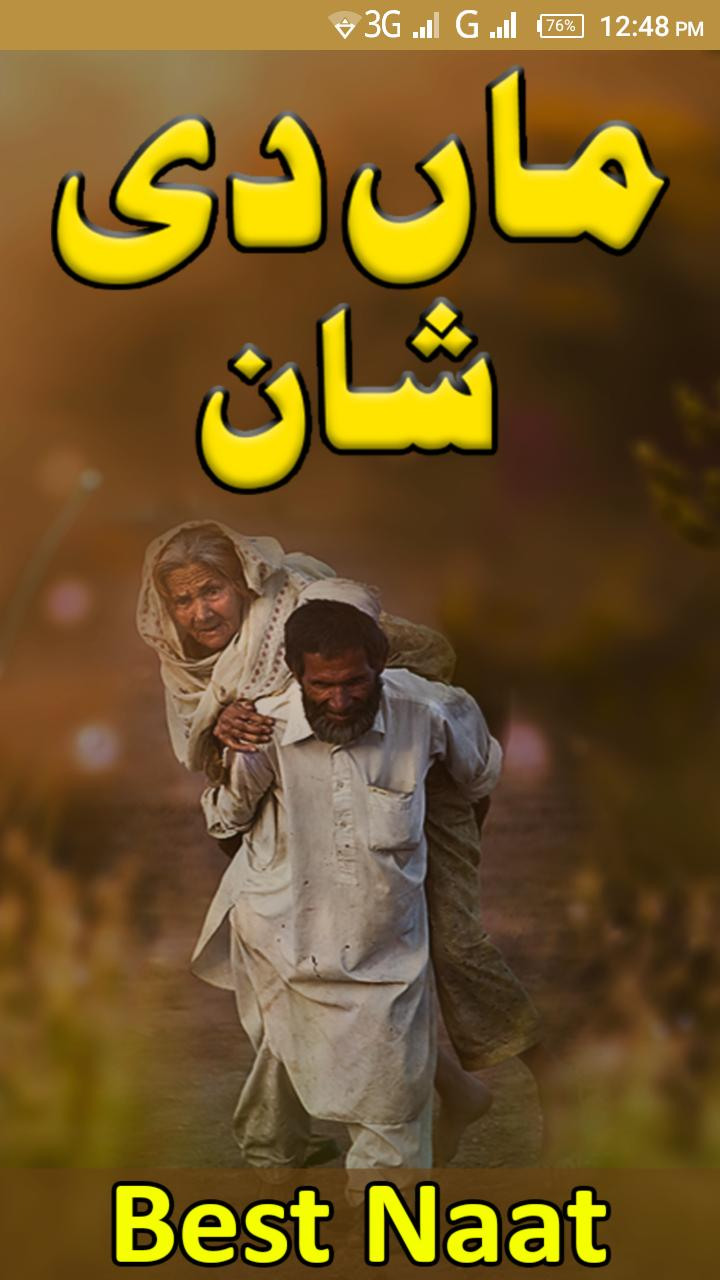 Maa Di Shan for Android - APK Download