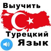 Выучить Турецкий Язык icon