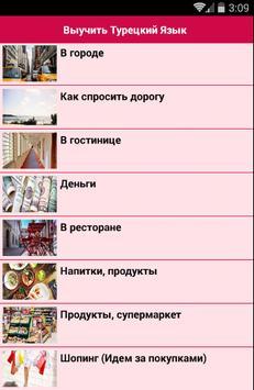 Выучить Турецкий Язык screenshot 3