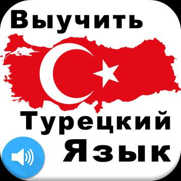 Выучить Турецкий Язык screenshot 4