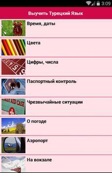 Выучить Турецкий Язык screenshot 5
