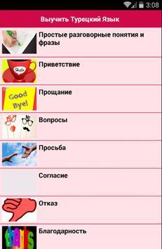 Выучить Турецкий Язык screenshot 8