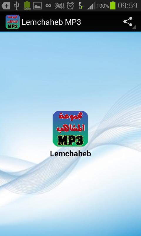 MP3 LEMCHAHEB MUSIC TÉLÉCHARGER MAROCAIN