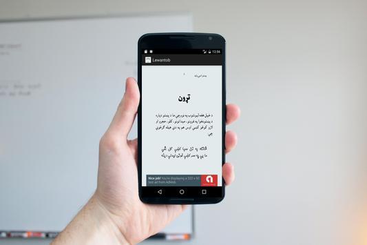 Lewantob Pashto screenshot 2