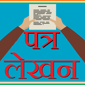 Letter Writing Hindi - पत्र लेखन icon