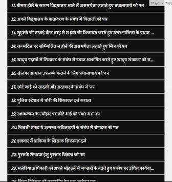 Letter Writing Hindi - पत्र लेखन screenshot 1