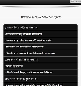 Letter Writing Hindi - पत्र लेखन screenshot 2
