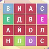 Найди слова icon