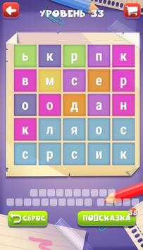 Найди слова apk screenshot