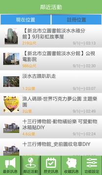 在地通 apk screenshot