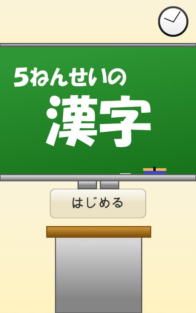 小学5年生の漢字国語無料学習アプリ安卓下载安卓版apk