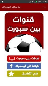 بث مباشر للمباريات poster