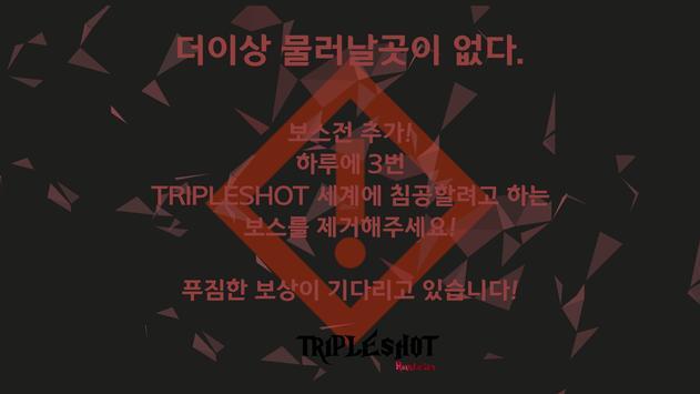 TripleShot screenshot 3