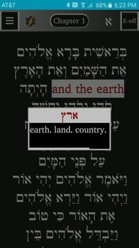 FlashE Hebrew: Genesis (free) apk screenshot