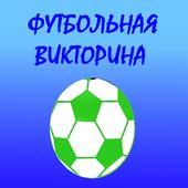 Футбольная викторина icon