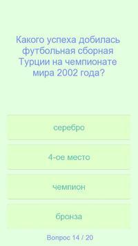 Футбольная викторина poster