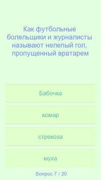 Футбольная викторина screenshot 1