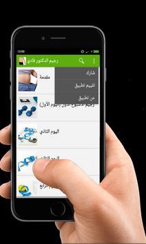 رجيم الدكتور فادي لخسارة الوزن apk screenshot