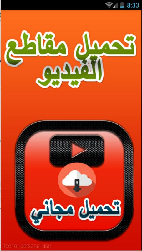 تحميل فيديو من يوتيوب Joke Mp3 For Android Apk Download