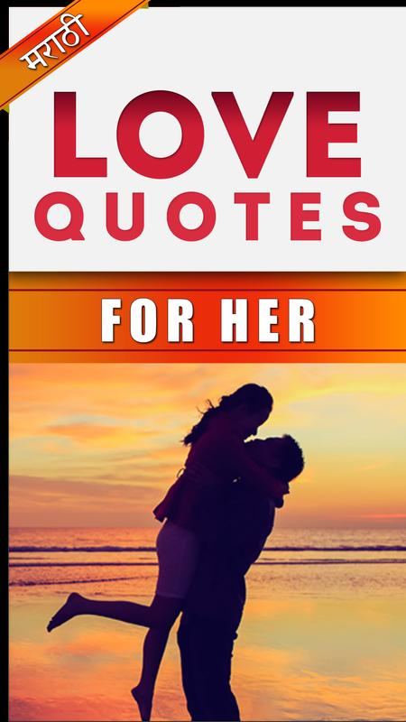Love Quotes For Her Marathi For Android Apk Download
