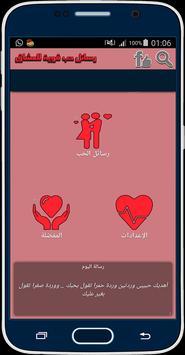 رسائل حب قوية للعشاق screenshot 1