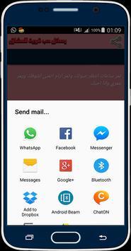 رسائل حب قوية للعشاق screenshot 4