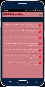 رسائل حب قوية للعشاق screenshot 6