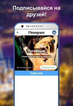 Flexogram screenshot 5