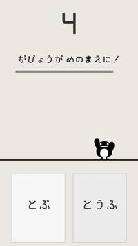 とぶかとうふか ~ 反射神経 をきたえる ゲーム~ screenshot 1