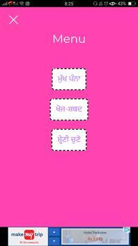 Punjabi Boliyan poster