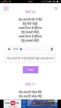 Punjabi Boliyan screenshot 1