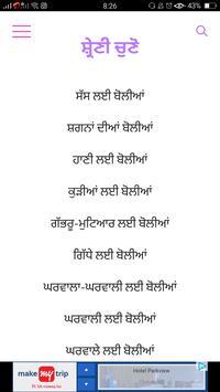 Punjabi Boliyan screenshot 2