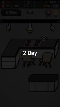 바이러스 이후 삶 : 생존하기 : 60 DAYS apk screenshot