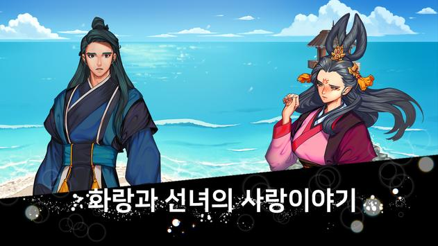 장사마을 이야기 screenshot 1