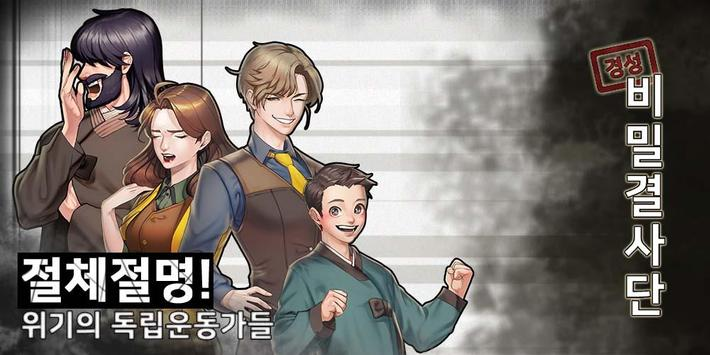 경성 비밀결사단 poster