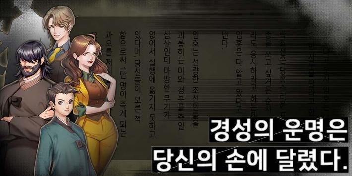 경성 비밀결사단 apk screenshot