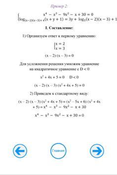Легкое ЕГЭ apk screenshot