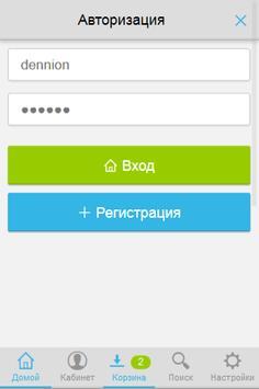 PHPShop Demo apk screenshot