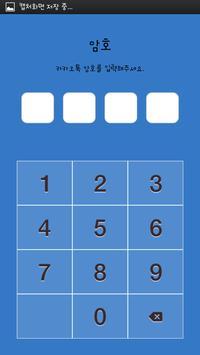 에버플래닛 카카오톡 테마 screenshot 1