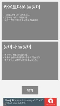 반노동강화 screenshot 4
