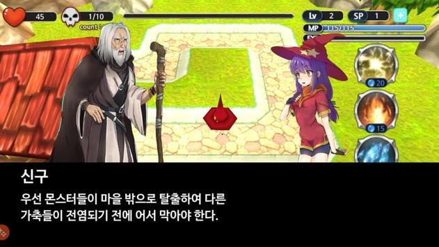 리그 오브 가디언즈 screenshot 1